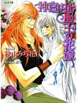 cover image of 神官は征服王の花嫁: 本編