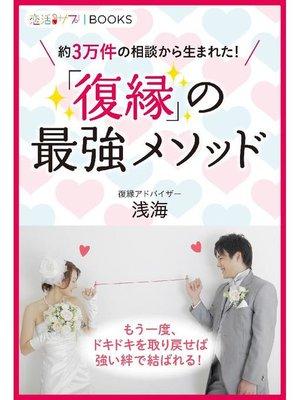 cover image of 「復縁」の最強メソッド 約3万件の相談から生まれた!: 本編