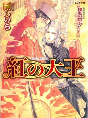 cover image of 紅の大王: 本編