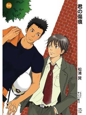 cover image of 君の傷痕: 本編