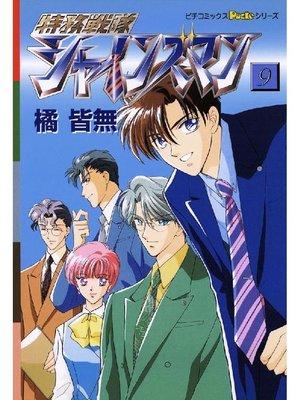 cover image of 特務戦隊シャインズマン: 9巻