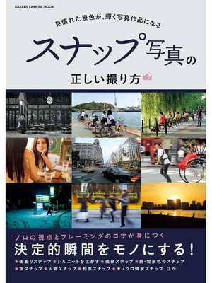 cover image of スナップ写真の正しい撮り方: 本編
