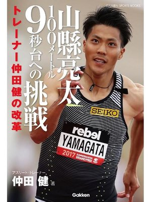cover image of 山縣亮太100メートル9秒台への挑戦 トレーナー仲田健の改革: 本編