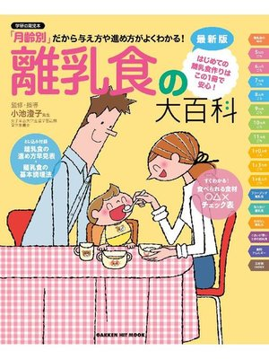 cover image of 最新版 離乳食の大百科