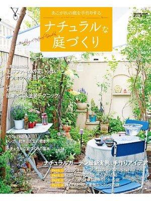 cover image of ナチュラルな庭づくり: 本編