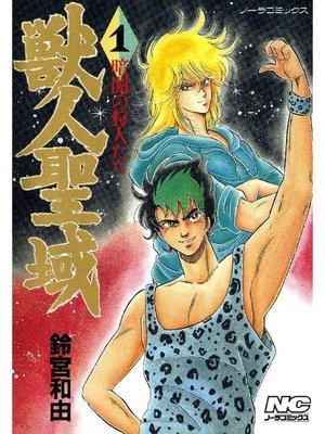 cover image of 獣人聖域 暗闇の狩人たち: 1巻