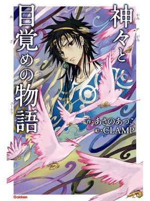 cover image of 神々と目覚めの物語: 本編