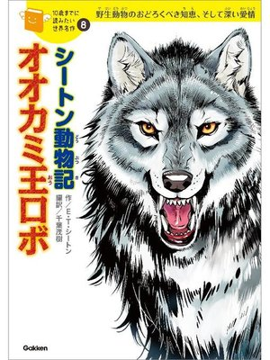 cover image of シートン動物記「オオカミ王ロボ」