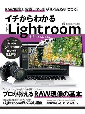 cover image of イチからわかるLightroom&Photoshop: 本編