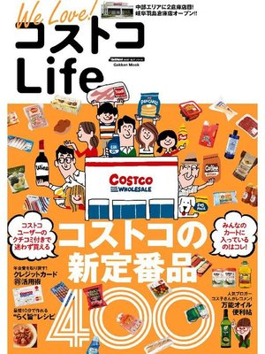 cover image of We Love! コストコLife: 本編