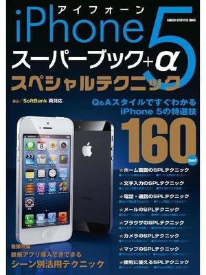 cover image of iPhone5スーパーブック+αスペシャルテクニック