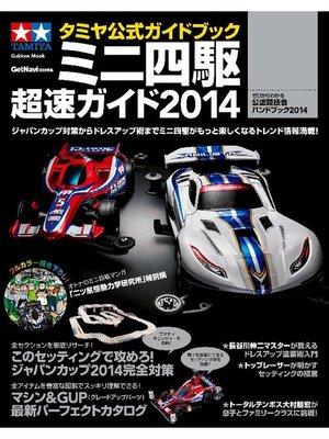 cover image of タミヤ公式ガイドブック ミニ四駆 超速ガイド2014