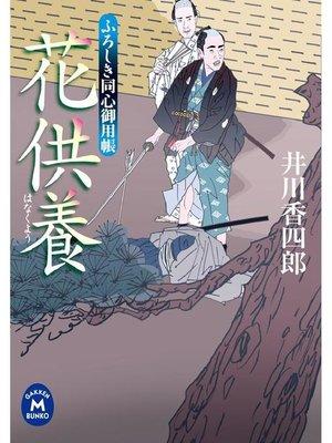 cover image of ふろしき同心御用帳 花供養