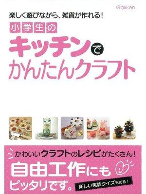 cover image of 小学生のキッチンでかんたんクラフト 楽しく遊びながら、雑貨が作れる!: 本編