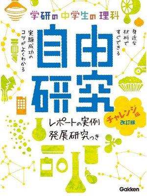 cover image of 中学生の理科 自由研究 チャレンジ編 改訂版: 本編