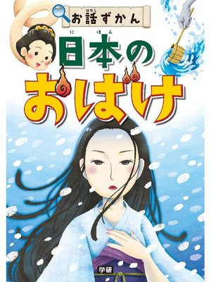cover image of 日本のおばけ: 本編