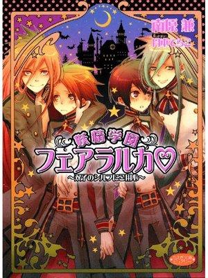 cover image of 妖精学園フェアラルカ~双子のシルフにご用心~: 本編