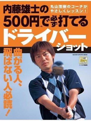 cover image of 内藤雄士の500円で必ず打てるドライバーショット: 本編