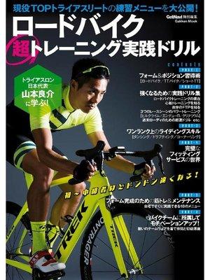 cover image of ロードバイク超トレーニング実践ドリル: 本編