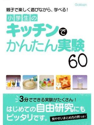 cover image of 小学生のキッチンでかんたん実験60: 本編