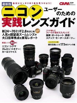 cover image of 最新版ニコンユーザーのための実践レンズガイド: 本編