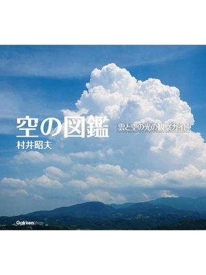 cover image of 空の図鑑 雲と空の光の観察ガイド: 本編