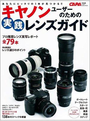 cover image of キヤノンユーザーのための実践レンズガイド: 本編