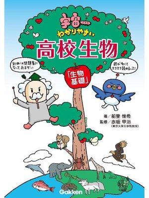 cover image of 宇宙一わかりやすい高校生物(生物基礎): 本編