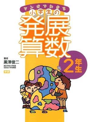 cover image of マンガでわかる小学生の発展算数(2)2年生: 本編