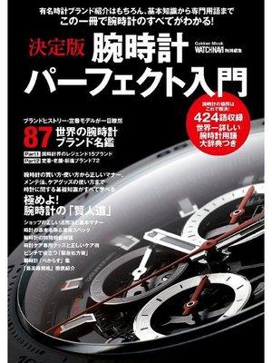 cover image of 決定版 腕時計パーフェクト入門: 本編