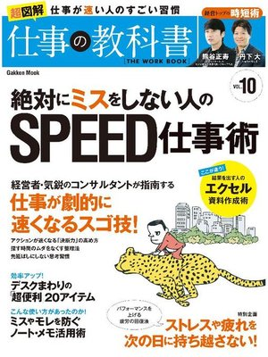 cover image of 絶対にミスをしない人のSPEED仕事術: 本編