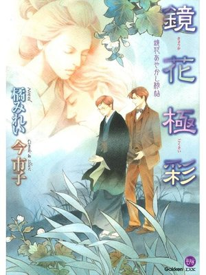 cover image of 鏡花あやかし秘帖 鏡花極彩: 本編