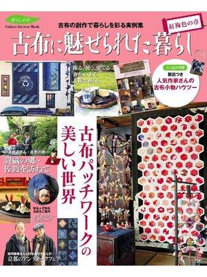 cover image of 古布に魅せられた暮らし 紅梅色の章: 本編