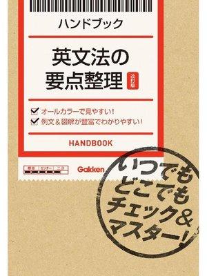 cover image of 英文法の要点整理【改訂版】 いつでもどこでもチェック&マスター!: 本編