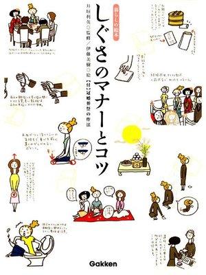 cover image of しぐさのマナーとコツ: 本編