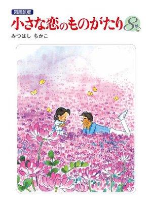 cover image of 小さな恋のものがたり 電子特別編集版: 第8巻