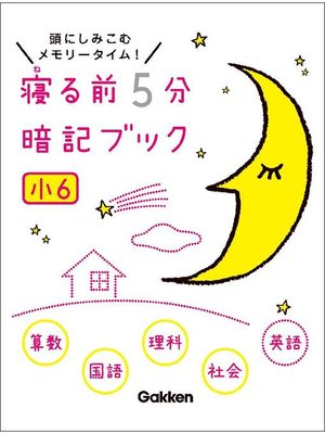 cover image of 小6 算数・国語・理科・社会・英語: 本編