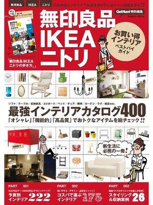 cover image of 無印良品IKEAニトリお買い得インテリアベストバイガイド