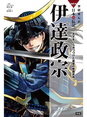 cover image of 伊達政宗: 本編