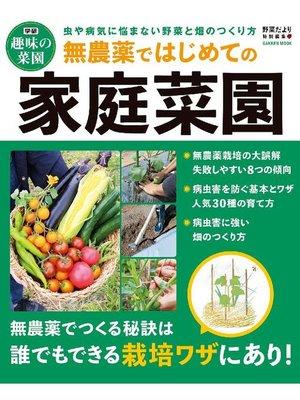 cover image of 無農薬ではじめての家庭菜園: 本編
