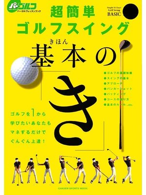 cover image of 超簡単ゴルフスイング基本の「き」: 本編