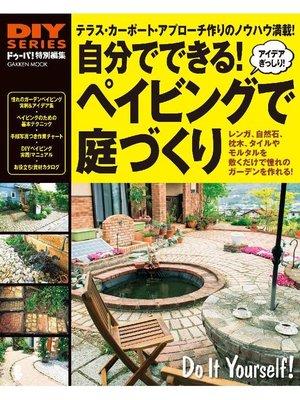 cover image of 自分でできる!ペイビングで庭づくり