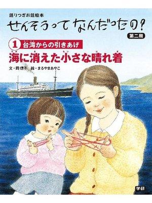 cover image of (1)海に消えた小さな晴れ着 語りつぎお話絵本: 本編