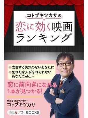 cover image of コトブキツカサの恋に効く映画ランキング: 本編