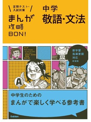 cover image of 中学敬語・文法 新装版