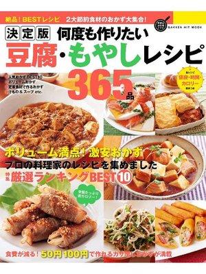 cover image of 決定版 何度も作りたい豆腐・もやしレシピ365品: 本編