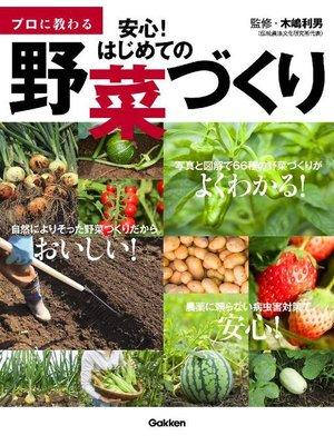 cover image of プロに教わる 安心! はじめての野菜づくり: 本編