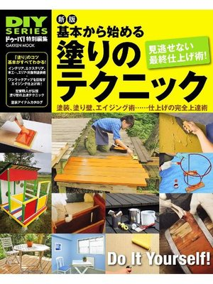 cover image of 新版 基本から始める塗りのテクニック: 本編