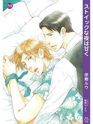 cover image of ストイックな夜は甘く ~Mに堕ちる 2~: 本編