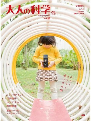 cover image of 大人の科学マガジン Vol.25(二眼レフカメラ): 本編